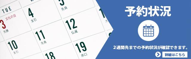 ヒット三浦海岸予約状況表です。2週間先の予約を確認できます。