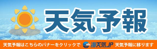 明日の釣行天気は?天気予報は海天気,jpを参考にしてます。