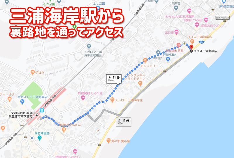 京急三浦海岸駅から裏路地を通ってアクセス