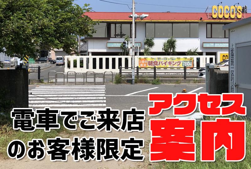 【初来店のお客様向け】当店までのアクセス案内(京急電鉄利用編)