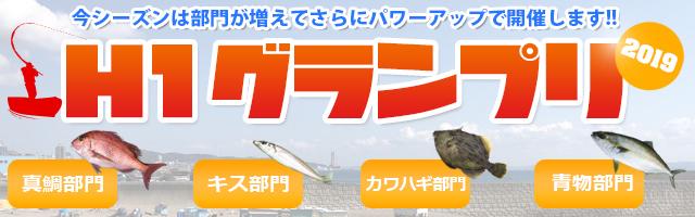 今年は部門が増えてパワーアップ開催中!ヒット三浦海岸の「H1グランプリ」
