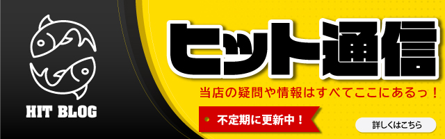 当店の疑問や情報はすべてここにあるっ!ヒット三浦海岸のブログ「ヒット通信」配信中!