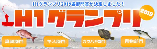 ヒット三浦海岸の「H1グランプリ2019」各部門賞発表!