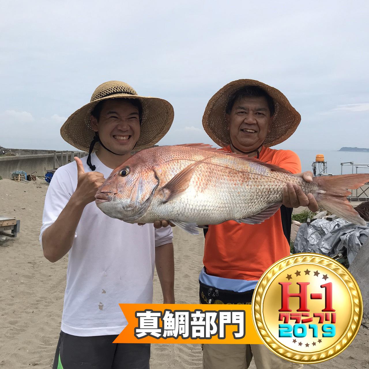 H1グランプリ真鯛部門賞